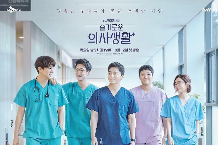 Hospital Playlist Season 2 2021